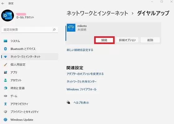 Windows10の場合は右下にある地球をクリックしてWi-Fiの接続先の上に設定したショートカットが表示されますがWindows11の場合は表示さないので(何か方法が有るのか調べているので分かり次第更新します)