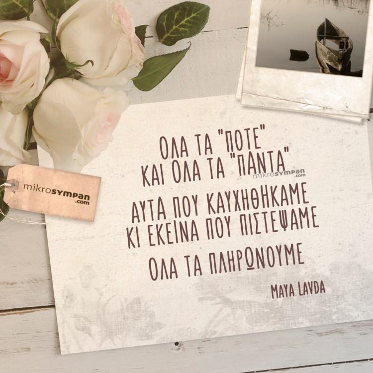 Ολα Τα 'Ποτέ' - Maya Lavda - mikrosympan.com
