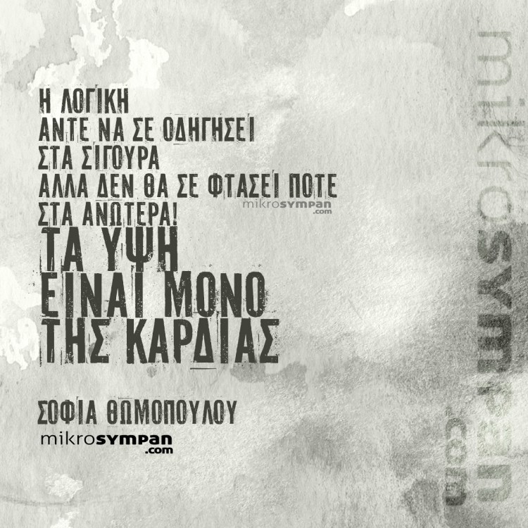 Τα ύψη είναι μόνο της Καρδιάς - Σ. Θωμοπούλου - mikrosympan.com