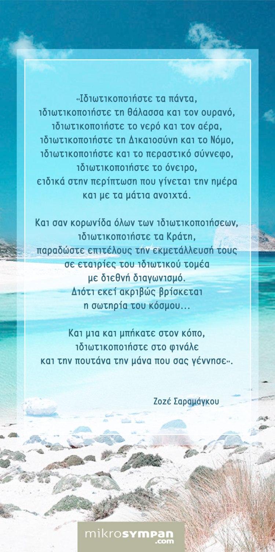 Ιδιωτικοποιήστε τα πάντα - Joze Saramago - mikrosympan.com
