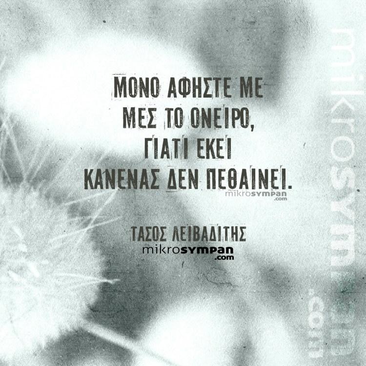 Μόνο αφήστε με μες το όνειρο - Τ. Λειβαδίτης - mikrosympan.com