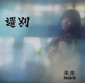 1st シングル 選別 mkrs-001