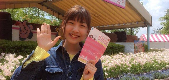 2018チューリップフェア、富山・石川で活動中のシンガーソングライター未来出演