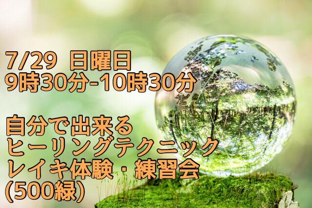 7月2日レイキヒーリング練習会