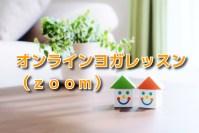 オンラインヨガ(Zoom)