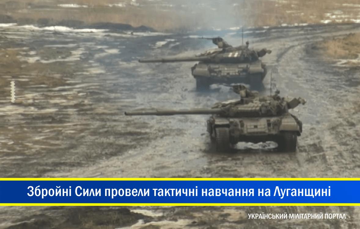 Неподалік зони проведення військової проведення військової операції на Донбасі Збройні Сили провели тактичні навчання