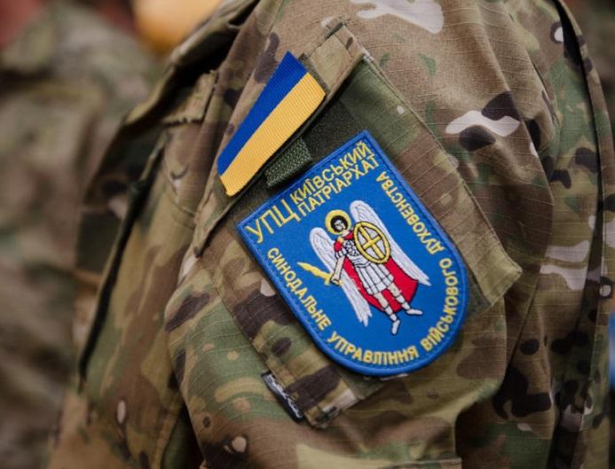 Київський Патріархат на знак протесту вийшов із Ради капеланів ЗСУ через позицію МП
