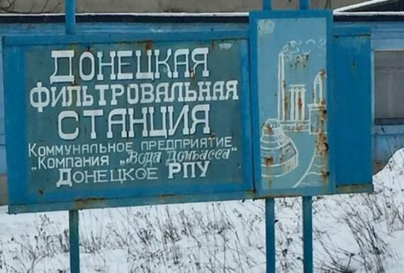 Донецька фільтраційна станція відновила свою роботу – Жебрівський