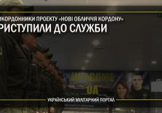 Прикордонники проекту «Нові обличчя кордону» приступили до служби