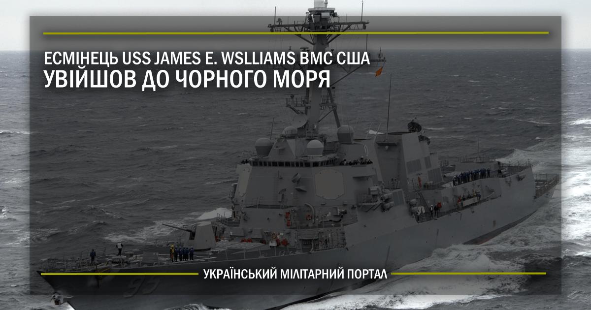 Есмінець USS James E. Williams ВМС США увійшов у Чорне море