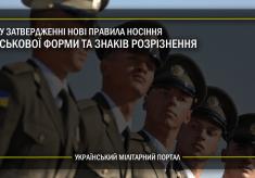 У Збройних силах затверджені нові правила носіння військової форми та знаків розрізнення