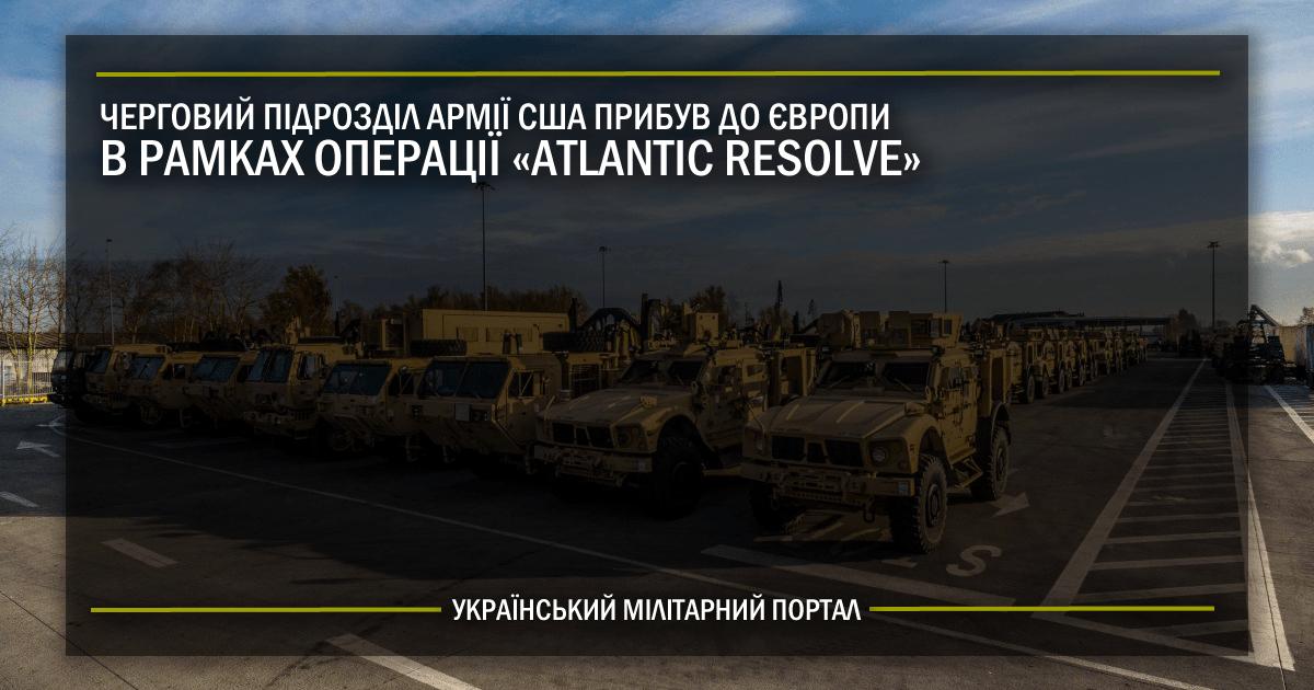 """Черговий підрозділ армії США прибув до Європи в рамках операції """"Atlantic Resolve"""""""