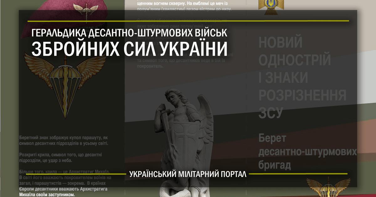 Геральдика десантно-штурмових військ Збройних Сил України