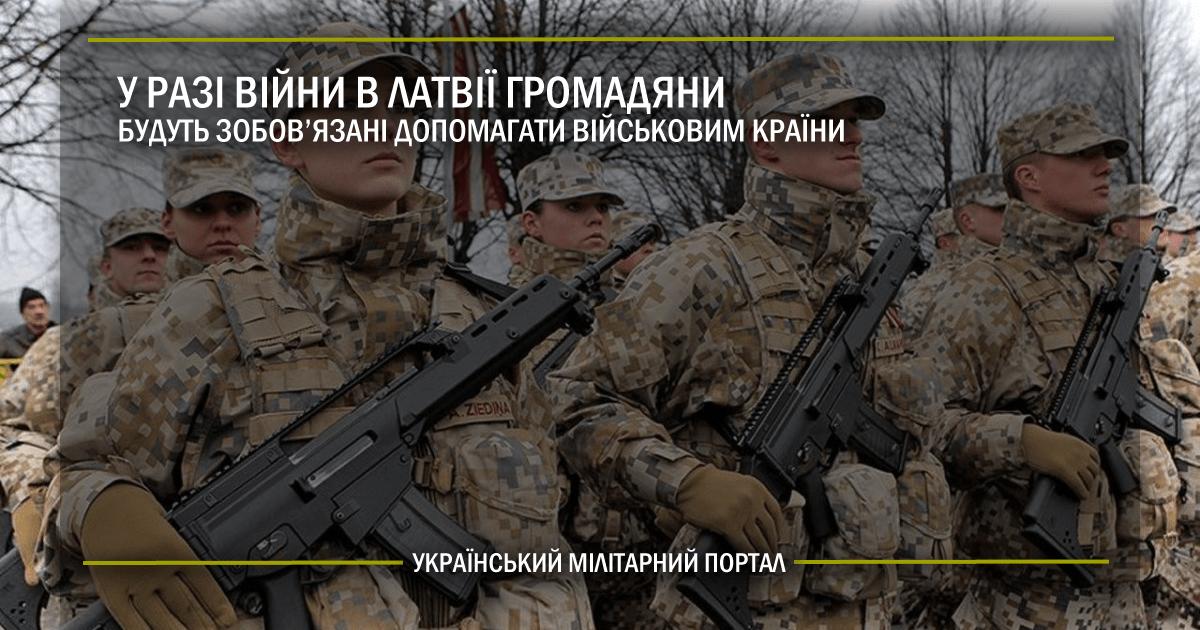 У разі війни в Латвії громадяни будуть зобов'язані допомагати військовим країни