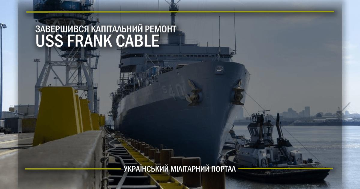 Завершився капітальний ремонт USS Frank Cable