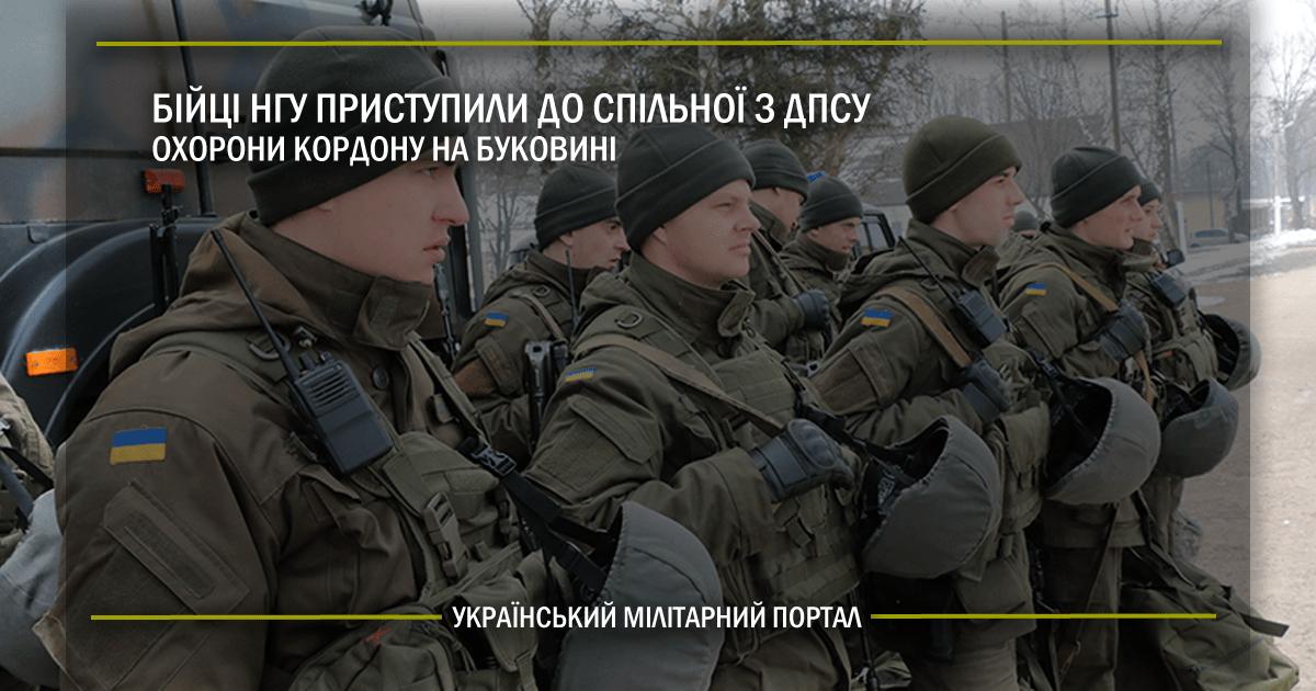Бійці НГУ приступили до спільної з ДПСУ охорони кордону на Буковині