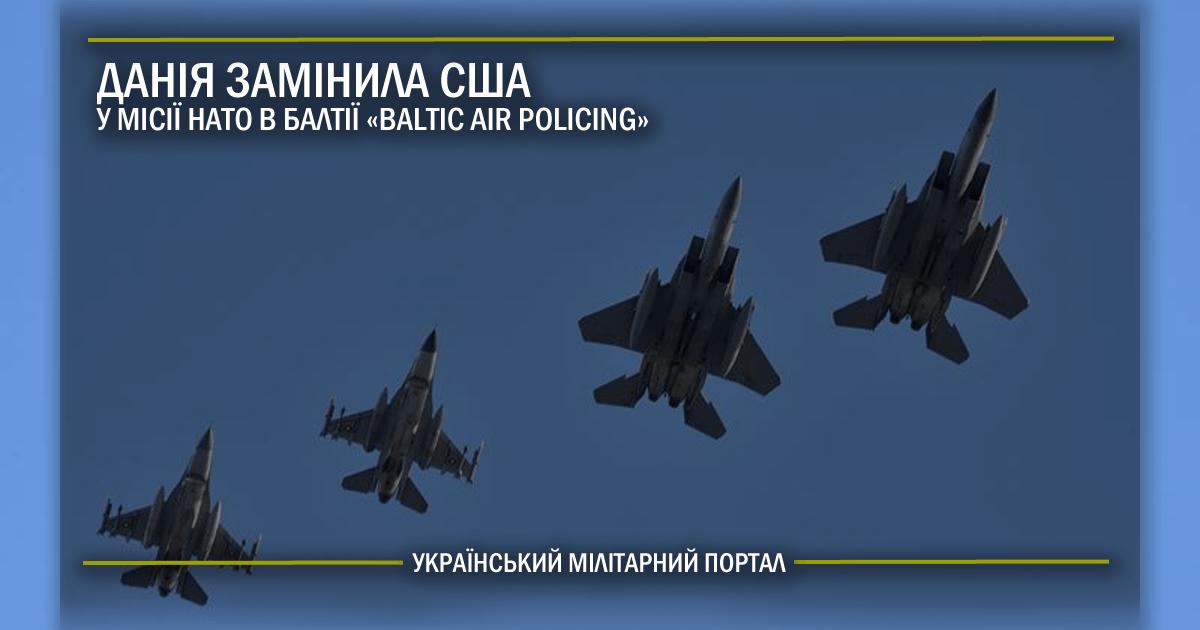 "Данія замінила США у місії НАТО в Балтії ""Baltic Air Policing"""