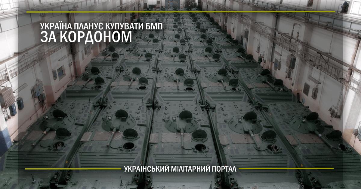 Україна планує купувати БМП за кордоном