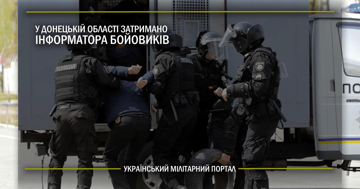 У Донецькій області затримано інформатора бойовиків