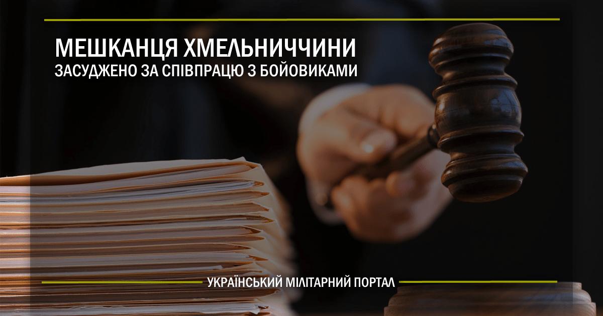 Мешканця Хмельниччини засуджено за співпрацю з бойовиками