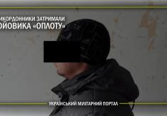 Прикордонники затримали бойовика «Оплоту»