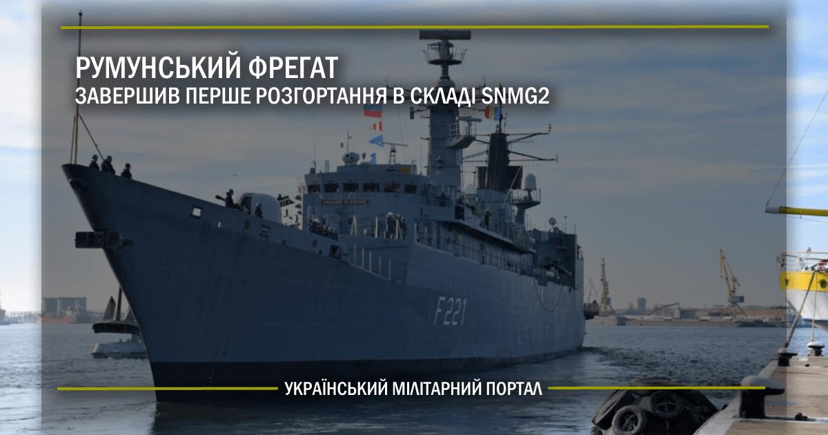 Румунський фрегат завершив перше розгортання в складі SNMG2