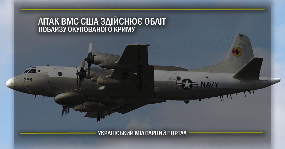 Літак ВМС США здійснює обліт поблизу окупованого Криму