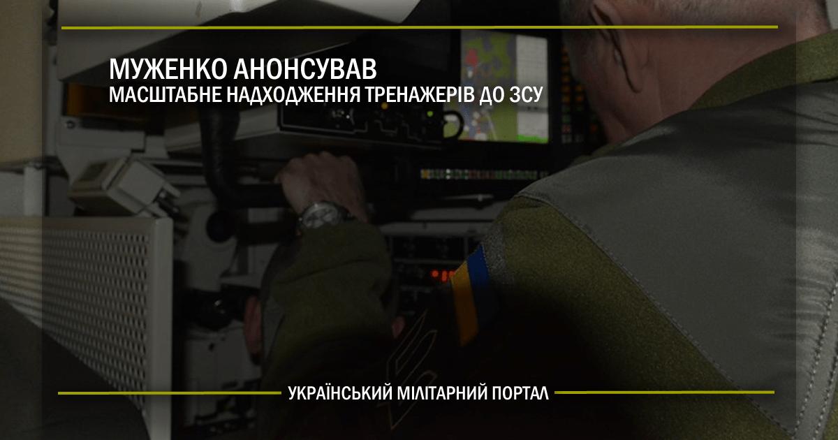 Муженко анонсував масштабне надходження тренажерів до ЗСУ