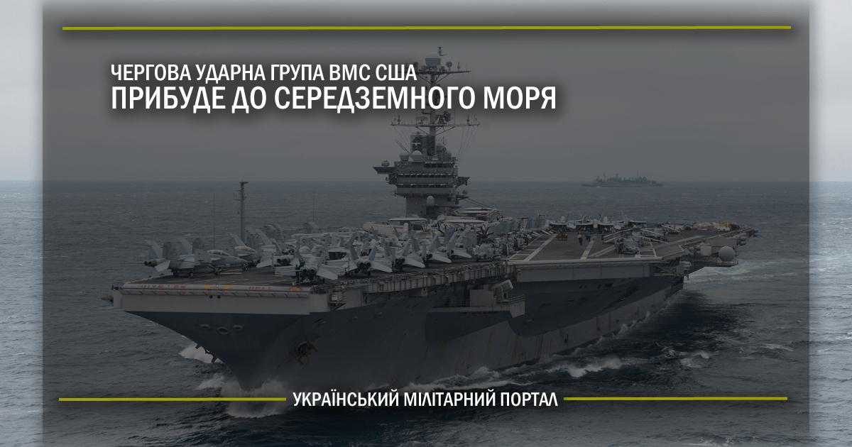 Чергова ударна група ВМС США прибуде до Середземного моря