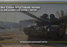 Яка техніка представляє Україну на військових навчання у Європі