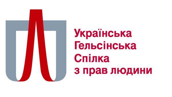 Прес-конференція УГСПЛ: «Що захистить простих людей у конфлікті? Презентація законодавчої ініціативи громадянського суспільства»