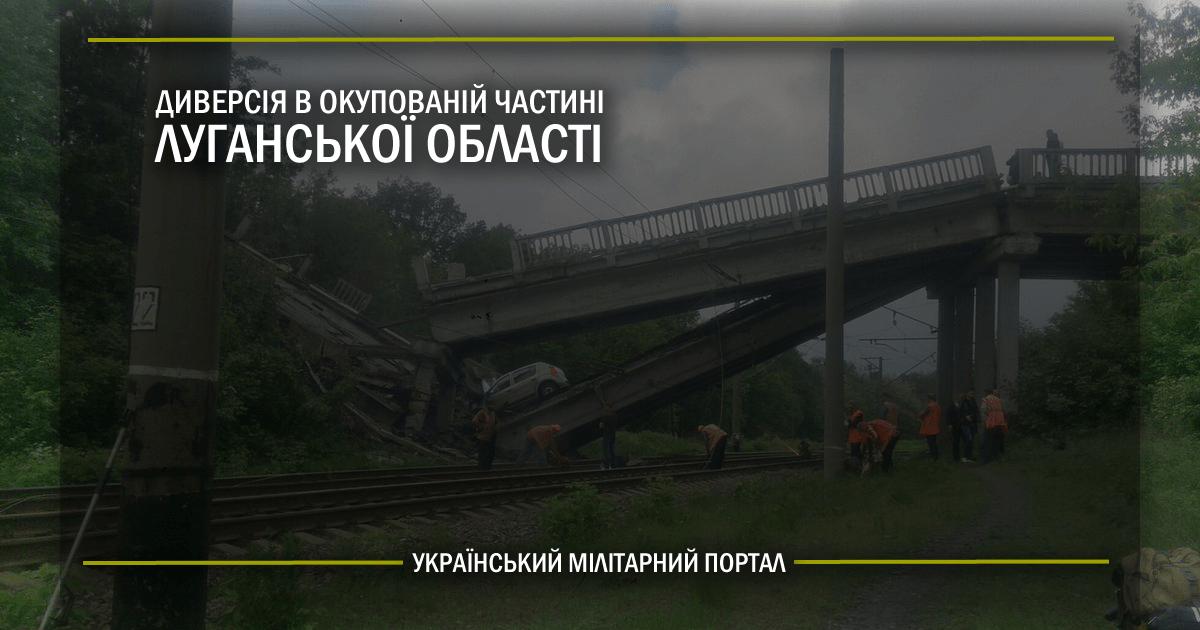 Диверсія в окупованій частині Луганської області