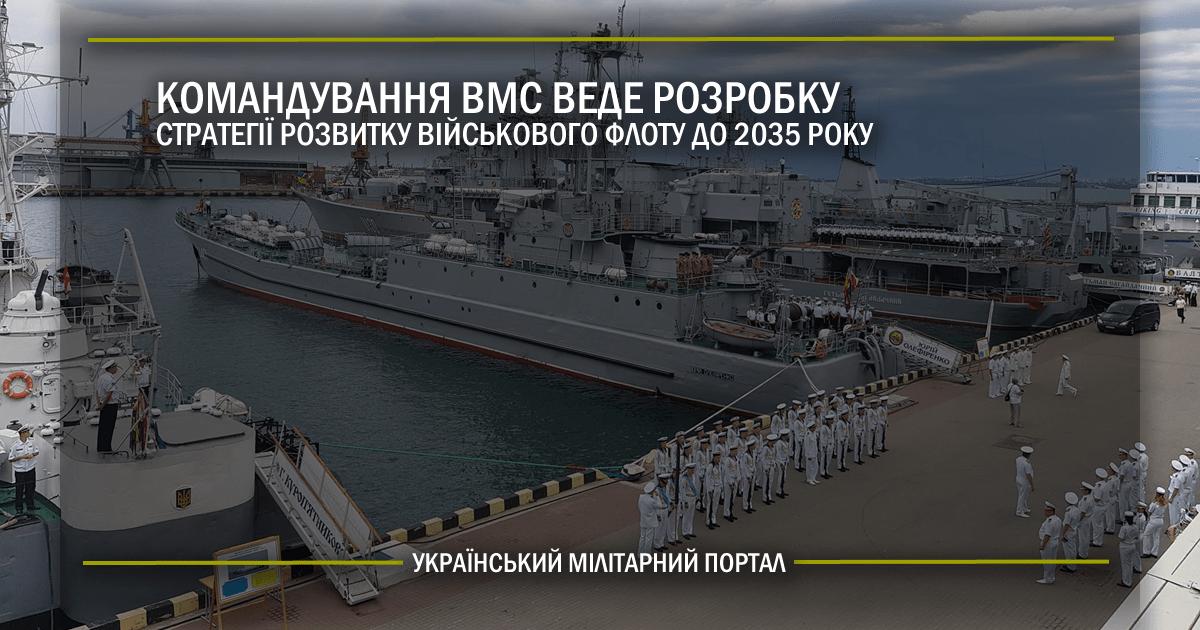 Командування ВМС веде розробку Стратегії розвитку військового флоту до 2035 року