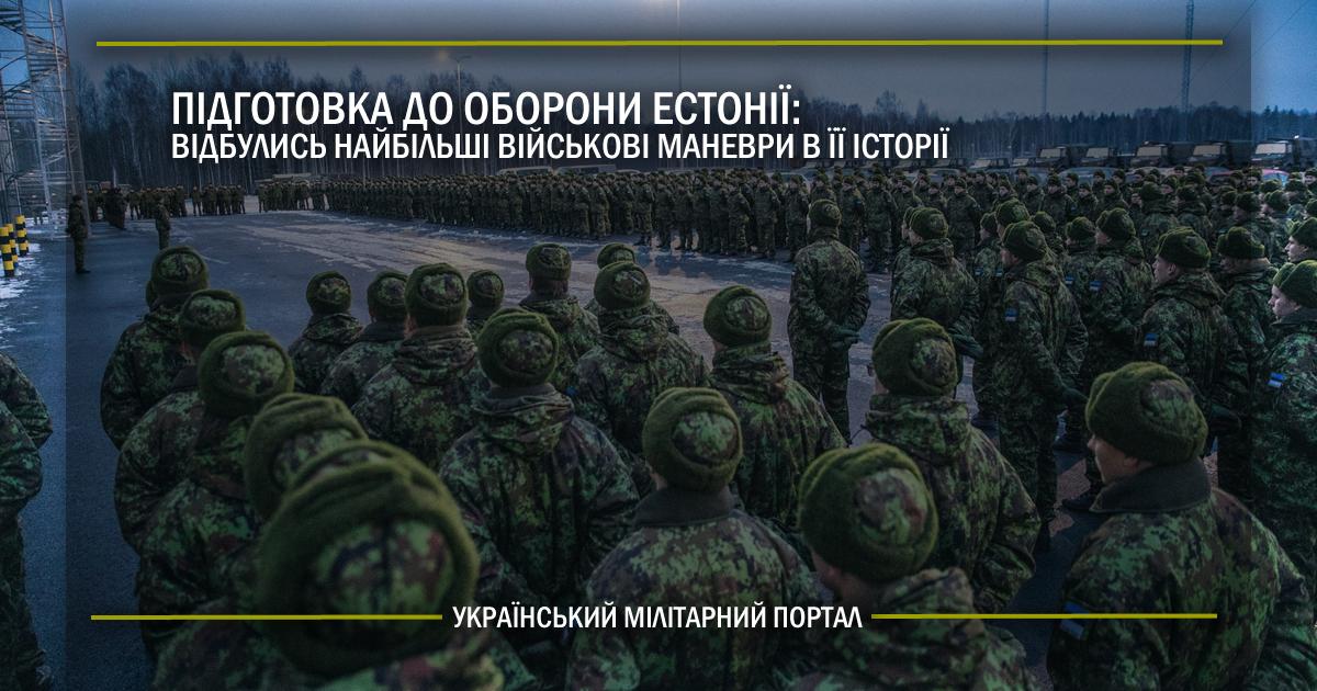 Підготовка до оборони Естонії: відбулись найбільші військові маневри в її історії