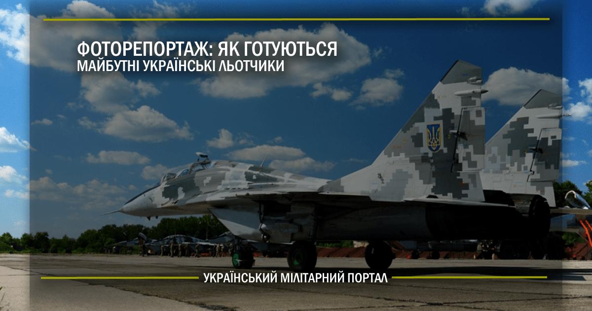Фоторепортаж: як готуються майбутні українські льотчики