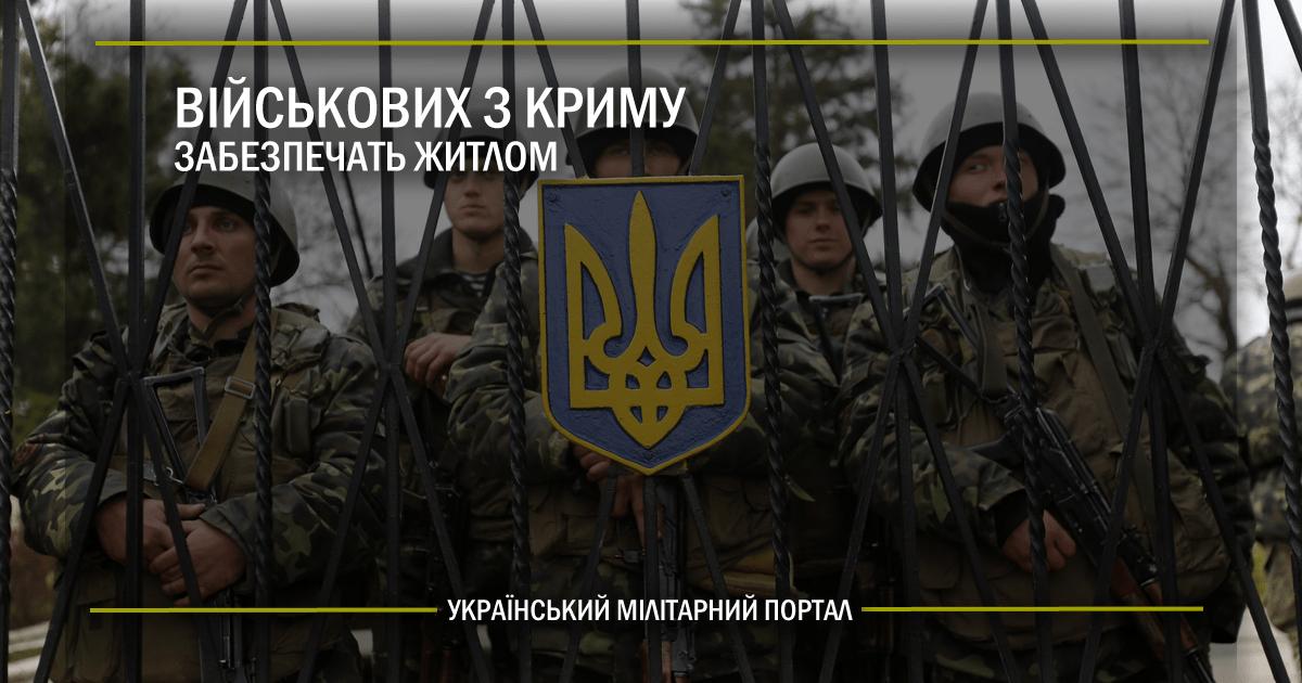 Військових з Криму забезпечать житлом