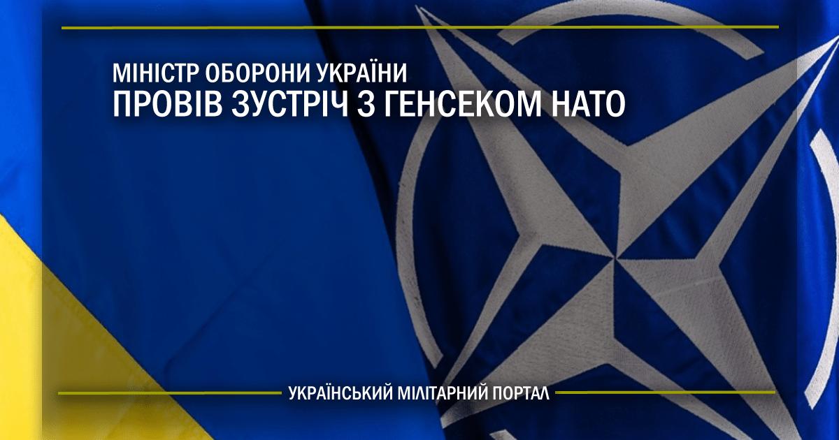 Міністр оборони провів зустріч з Генсеком НАТО