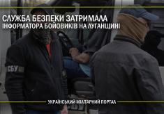 Служба безпеки затримала інформатора бойовиків на Луганщині