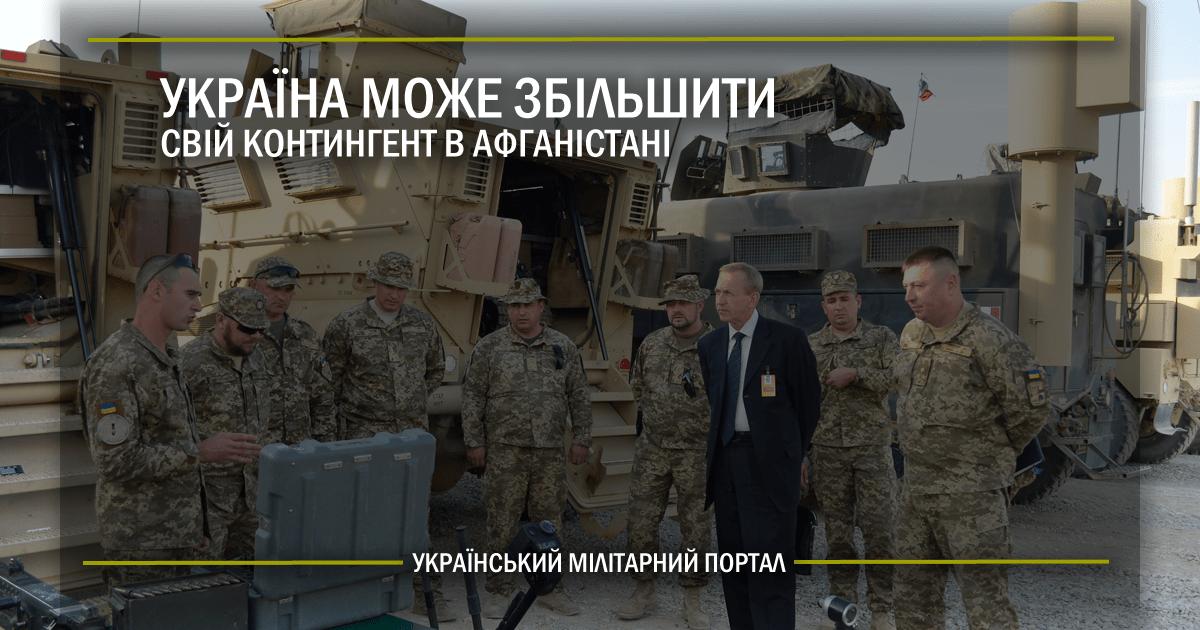 Україна може збільшити свій контингент в Афганістані