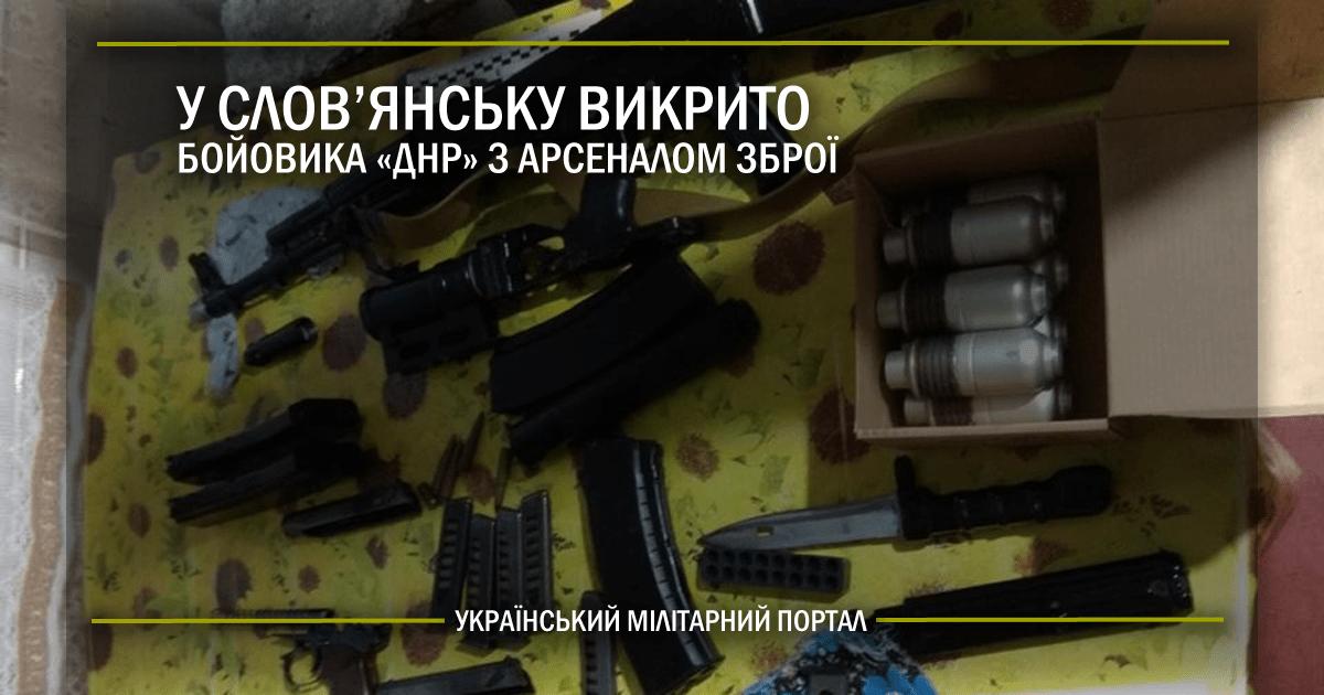 У Слов'янську викрито бойовика «ДНР» з арсеналом зброї