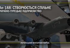 Ан-188: створюється спільне україно-турецьке підприємство