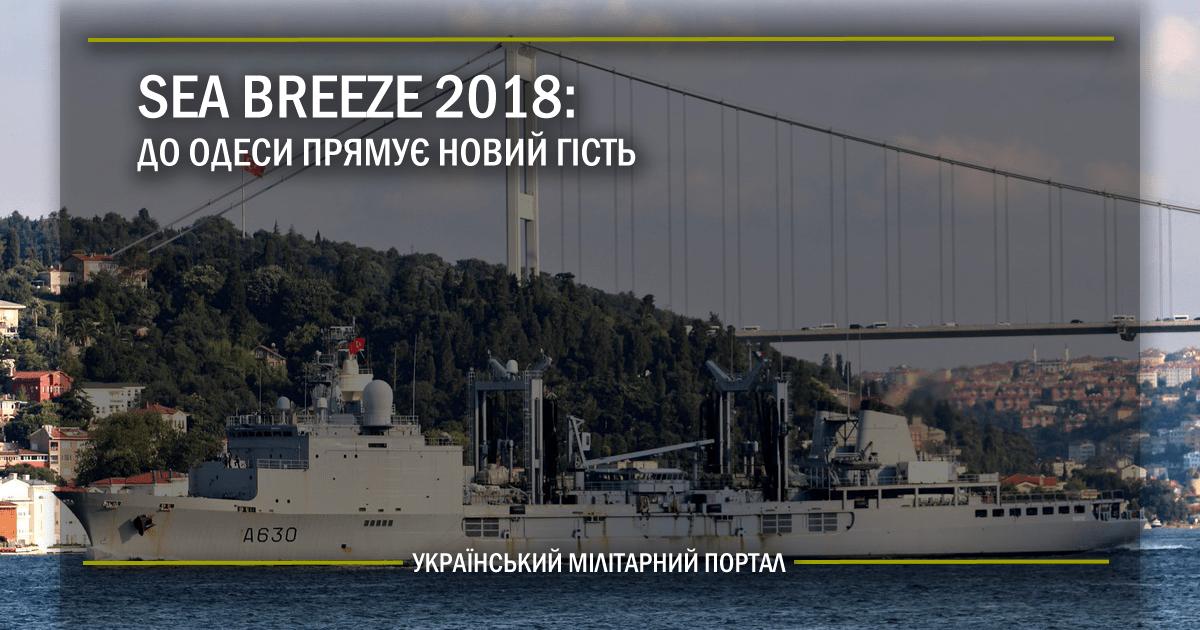 Sea Breeze 2018: до Одеси прямує новий гість