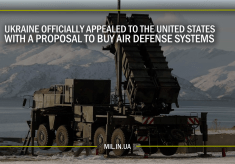 Ukraine officially appealed to the United States with a proposal to buy air defense systems