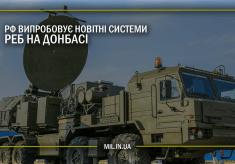 РФ випробовує новітні системи РЕБ на Донбасі