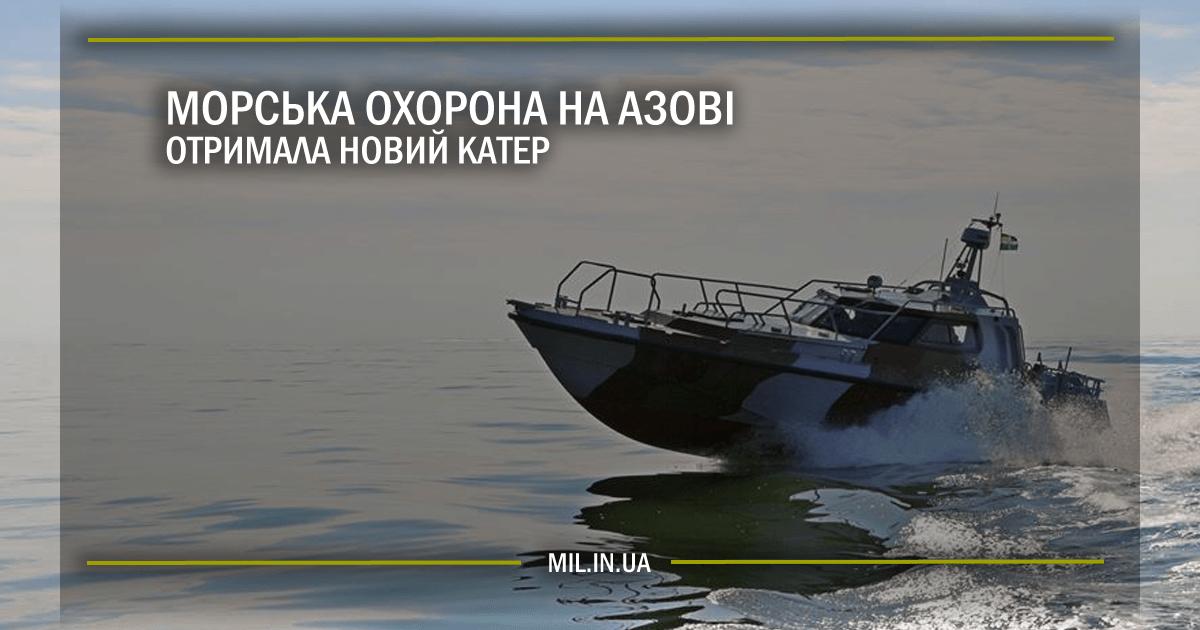 Морська охорона на Азові отримала новий катер