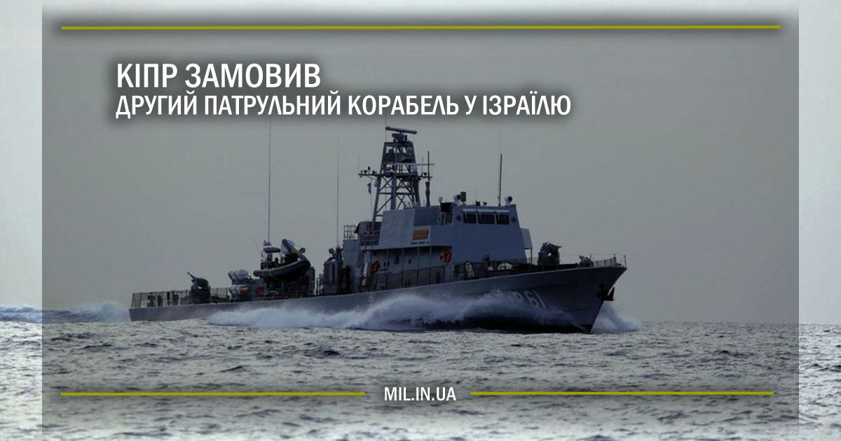 Кіпр замовив другий патрульний корабель у Ізраїлю