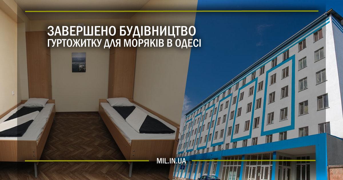 Завершено будівництво гуртожитку для моряків в Одесі