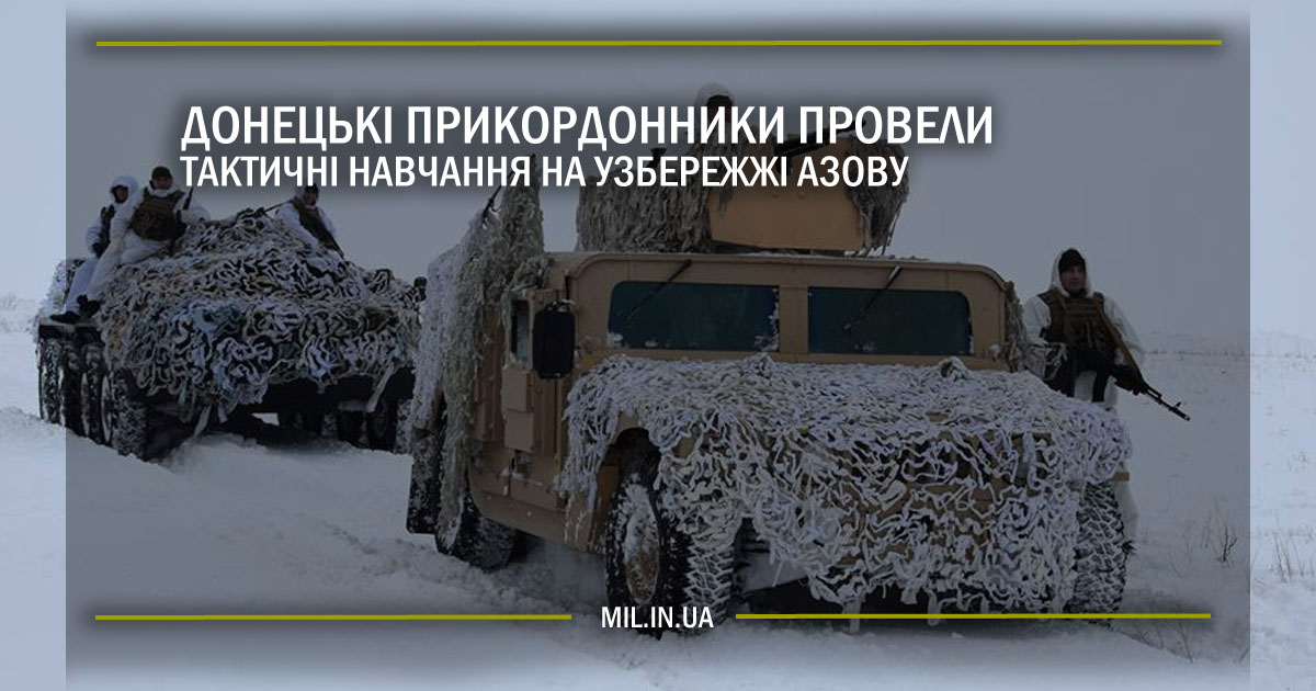 Донецькі прикордонники провели тактичні навчання на узбережжі Азову