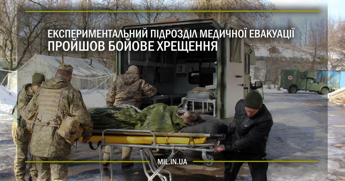 Експериментальний підрозділ медичної евакуації пройшов бойове хрещення