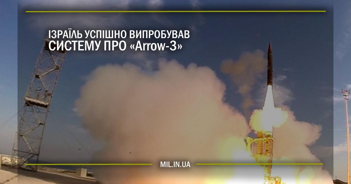Ізраїль успішно випробував систему ПРО «Arrow-3»